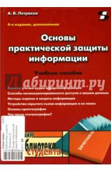 Основы практической защиты информации: Учебное пособие - Алексей Петраков