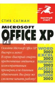 Microsoft Office XP - Стив Сагман