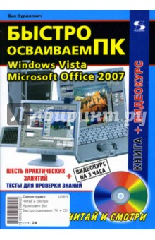 Быстро осваиваем ПК (+CD) - Вик Курилович