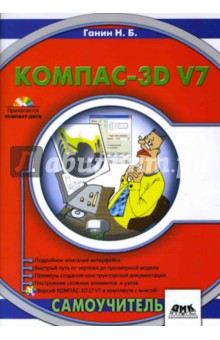 КОМПАС-3D V7 (+ CD) - Николай Ганин