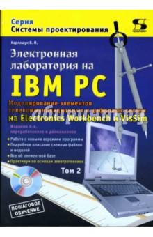 Электронная лаборатория на IBM PC. Том 2. Моделирование элементов телеком. и цифровых систем +CDpc - Василий Карлащук