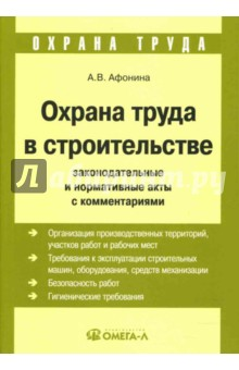 Охрана труда в строительстве: Законодательные и нормативные акты с комментариями - Алла Афонина