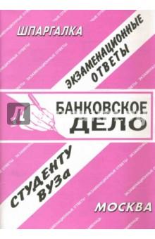 Шпаргалка: Банковское дело - С. Сергеев