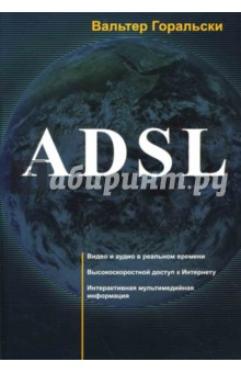 ADSL - Вальтер Горальски