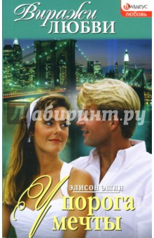 У порога мечты: роман - Элисон Эшли