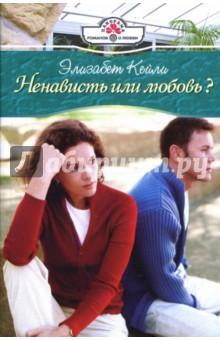Ненависть или любовь?: Роман - Элизабет Кейли