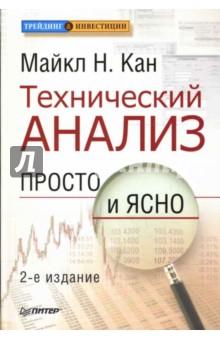 Технический анализ книга форекс биржа литература