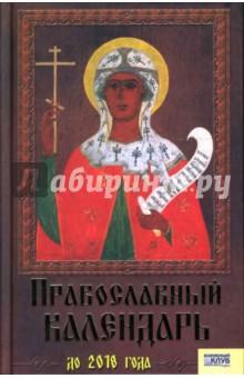 Православный календарь до 2018 года - Виктор Мосякин
