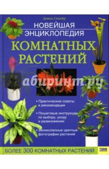Новейшая энциклопедия комнатных растений - Дэвид Сквайрс