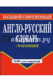 Большой современный англо-русский словарь с транскрипцией - Галина Шалаева