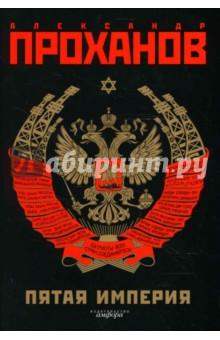 Пятая Империя: Роман - Александр Проханов
