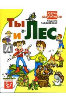 Ты и лес - Людмила Радзиевская