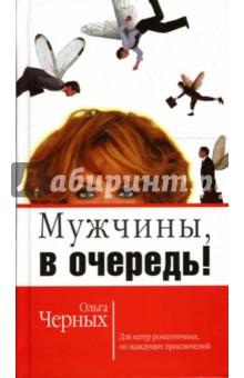 Купить Ольга Черных: Мужчины, в очередь! ISBN: 978-5-8189-1060-4