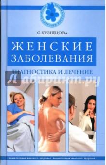 Женские заболевания: диагностика и лечение - Светлана Кузнецова