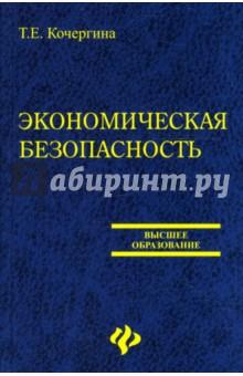 Купить Татьяна Кочергина: Экономическая безопасность ISBN: 978-5-222-12052-1