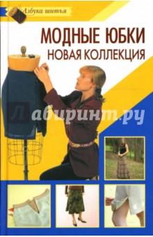 Модные юбки. Новая коллекция - Наталья Ванина