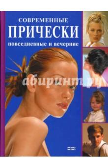 Современные прически: повседневные и вечерние - И. Куприянова