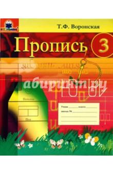 Пропись 3 - Татьяна Воронская