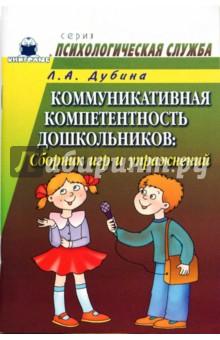 Коммуникативная компетентность дошкольников: сборник игр и упражнений - Людмила Дубина