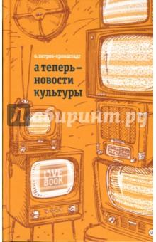 Купить Олег Петров-Кронштадт: А теперь - новости культуры ISBN: 978-5-9689-0112-5