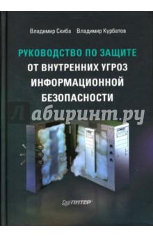 Руководство по защите от внутренних угроз информационной безопасности - Скиба, Курбатов