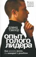 Дэвид Тэйлор - Опыт голого лидера обложка книги
