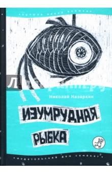 Изумрудная рыбка: палатные рассказы - Николай Назаркин