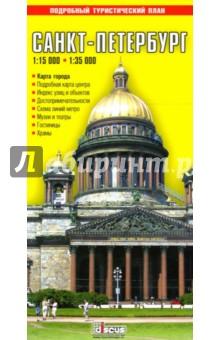 Санкт-Петербург. Туристическая карта города (на русском языке)