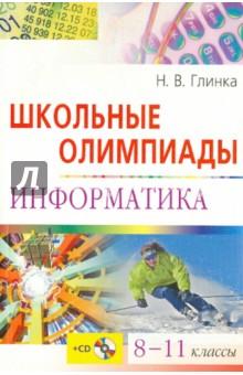 Школьные олимпиады. Информатике. 8-11 классы (+ CD) - Надежда Глинка