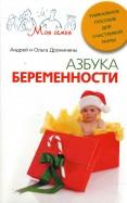Дружинин, Дружинина: Азбука беременности. Уникальное пособие для счастливой мамы