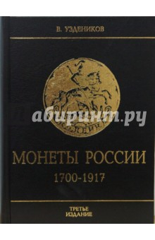 Монеты России 1700-1917 - В. Уздеников