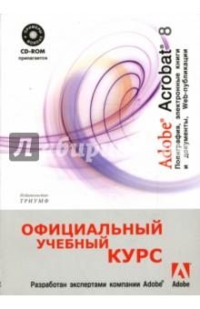 Adobe Acrobat 8: полиграфия, электронные книги и документы, Web-публикации (+ СD)