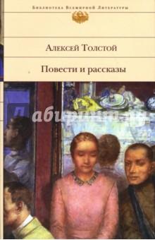 Повести и рассказы. Алексей Толстой (фрагменты воспоминаний)