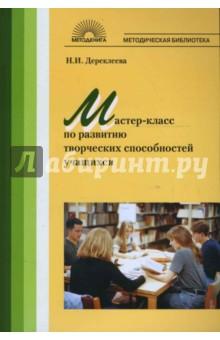 Мастер-класс по развитию творческих способностей учащихся - Наталья Дереклеева