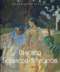 И. Лейтес: Виктор Борисов-Мусатов. 1870-1905