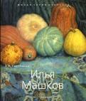 К.А. Светляков: Илья Машков. 1881-1944
