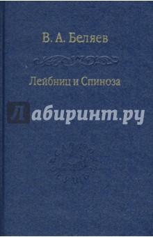 Лейбниц и Спиноза - Виктор Беляев