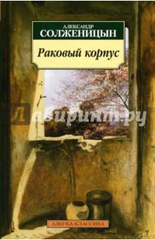 Рецензия раковый корпус солженицын 3388