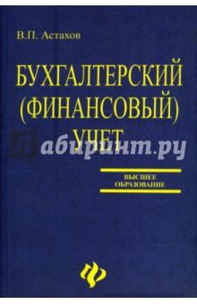 Бухгалтерский (финансовый) учет: Учебник - Владимир Астахов