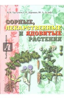 Сорные, лекарственные и ядовитые растения (альбом антропофитов) - Трухачев, Дорожко, Дударь