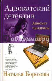 Адвокат призрака: Роман - Наталья Борохова