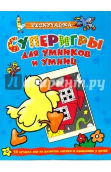 Суперигры для умников и умниц (голубая) - О. Самусенко