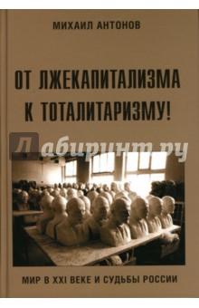 От лжекапитализма к тоталитаризму! - Михаил Антонов
