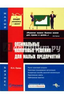 Оптимальные налоговые решения для малых предприятий - Юрий Лукаш