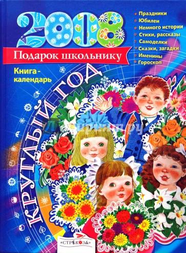 Круглый год. Книга-календарь 2008