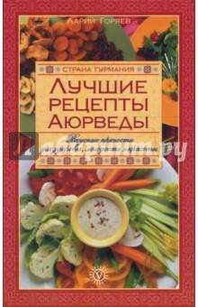 Лучшие рецепты Аюрведы. Вкусные пряности для здоровья, молодости и красоты - Ларий Горяев