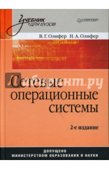 Сетевые операционные системы: Учебник для вузов. 2-е издание - Олифер, Олифер