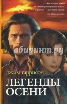 Легенды осени (кинообложка) - Джим Гаррисон