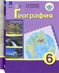Лифанова, Соломина: География. 6 класс. Учебник с приложением. Адаптированные основные общеобразовательные программы