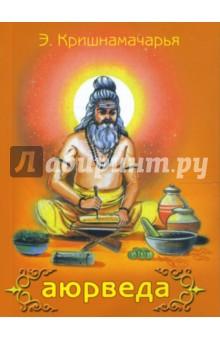 Аюрведа - Кулапати Кришнамачарья